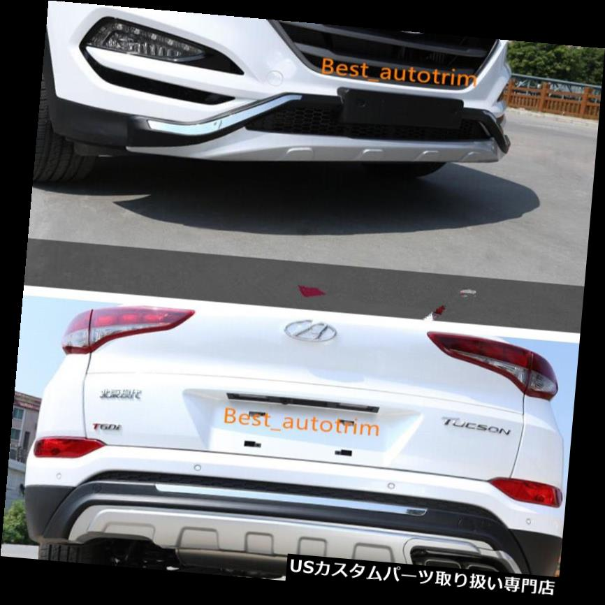 リアバンパー プロテクター ヒュンダイツーソン2016用フロント&リアバンパーボードスキッドプレートプロテクターガード Front and Rear Bumper Board Skid Plate Protector Guard For HYUNDAI Tucson 2016