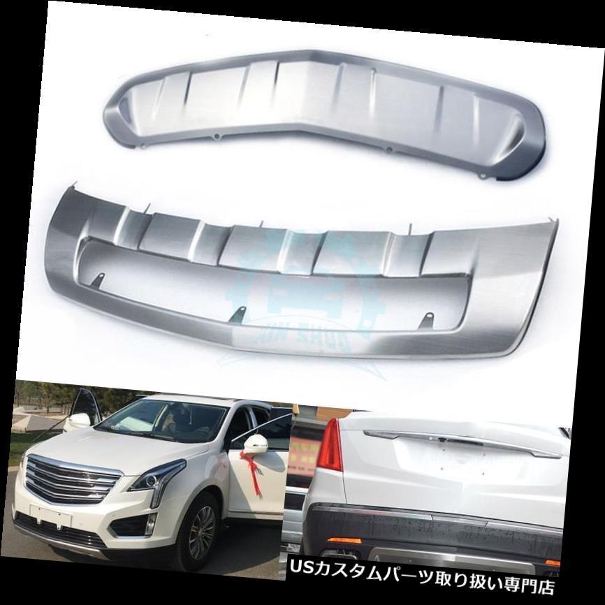 リアバンパー プロテクター キャデラックXT 5用ステンレス製フロント&リアバンパースキッドプロテクターガードプレート Stainless Steel Front&Rear Bumper Skid Protector Guards Plate For Cadillac XT5