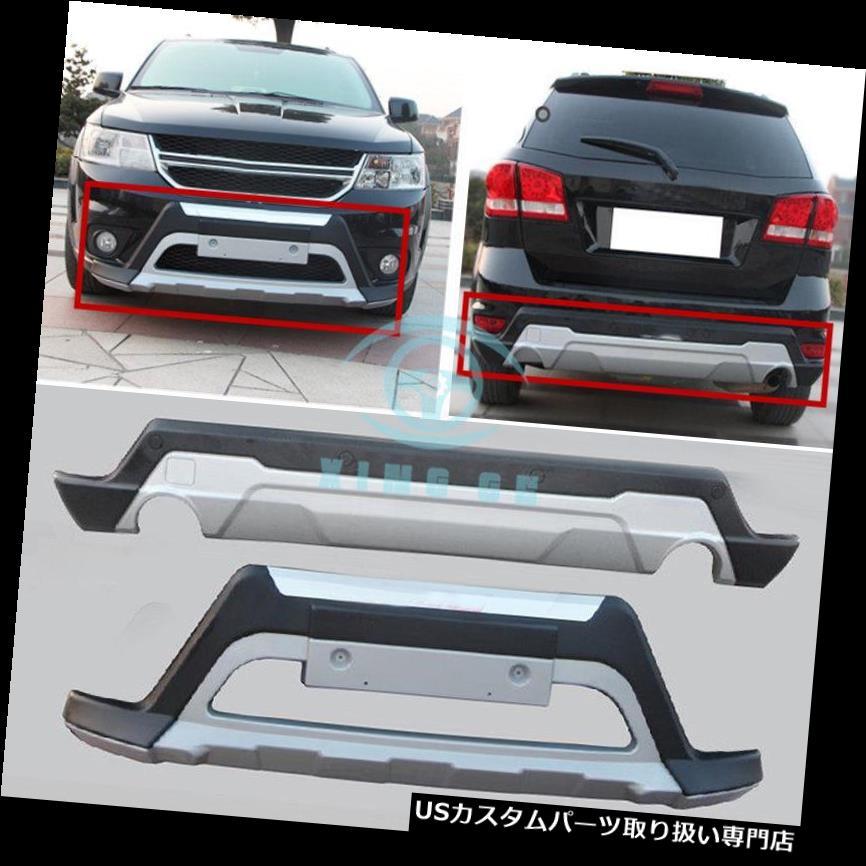 リアバンパー プロテクター Dodge Journey JCUVオート2Xフロント&リアバンパープロテクターガードボードボディキット用 For Dodge Journey JCUV Auto 2X Front&Rear Bumper Protector Guard Board Bodykit