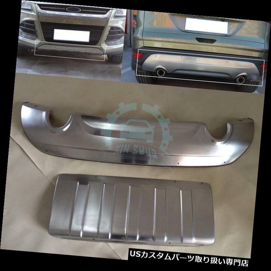 リアバンパー プロテクター ステンレスフロント&リアバンパースキッドプロテクターガードプレート(フォード用)/エスケープ Stainless Front&Rear Bumper Skid Protector Guard Plate For Ford Kuga/Escape