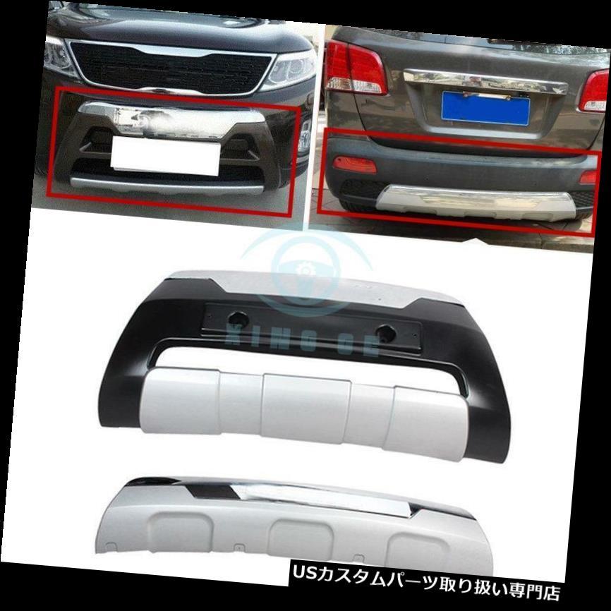 リアバンパー プロテクター KIA Sorento 2009-2012用2xフロント&リアバンパープロテクターガードスキッドプレートボード 2x Front&Rear Bumper Protector Guard Skid Plate Board For KIA Sorento 2009-2012