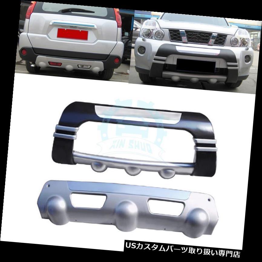 リアバンパー プロテクター フロント&アンプ 日産エクストレイル2008-2011用リアバンパースキッドプロテクターガードプレートフィット Front & Rear Bumper Skid Protector Guard Plate Fit For Nissan X-Trail 2008-2011