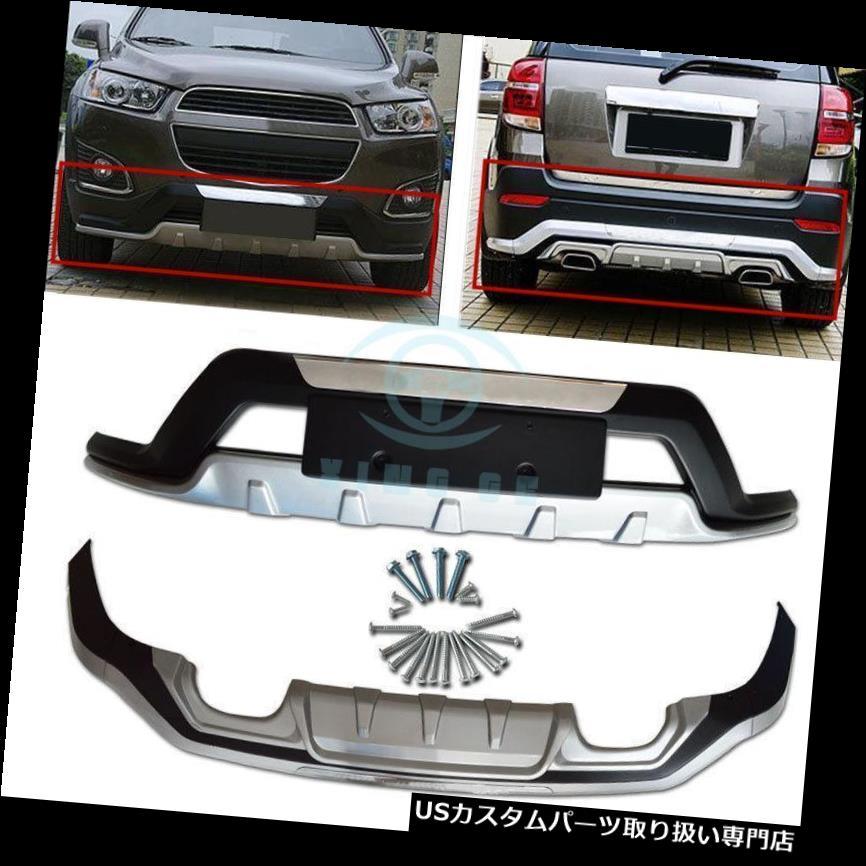 リアバンパー プロテクター シボレーキャプティバ2015-17用2pcsフロント&リアバンパープロテクターボードガードボード For Chevrolet Captiva 2015-17 2pcs Front&Rear Bumper Protector Board Guard Board