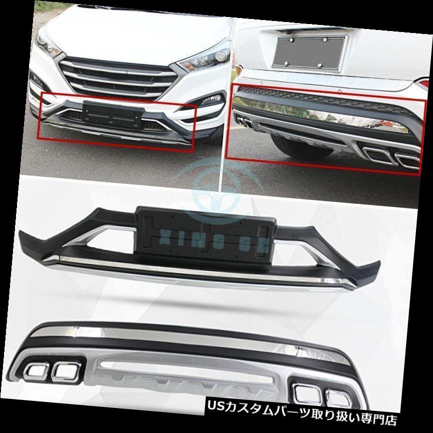 リアバンパー プロテクター 2ピースフロント+リアバンパープロテクターボードガードスキッドプレートヒュンダイツーソン2015 2pcs Front+Rear Bumper Protector Board Guard Skid Plate For Hyundai Tucson 2015