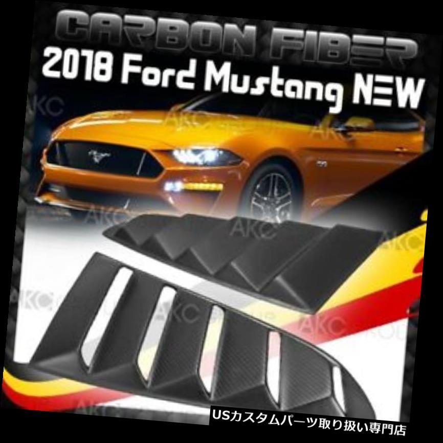 ウィンドウルーバー 2018年のフォードマスタングのための乾燥した無光沢の実質の炭素繊維の側面の出口の窓のスクープルーバー Dry Matte Real Carbon Fiber Side Vent Window Scoop Louver For 2018 Ford Mustang