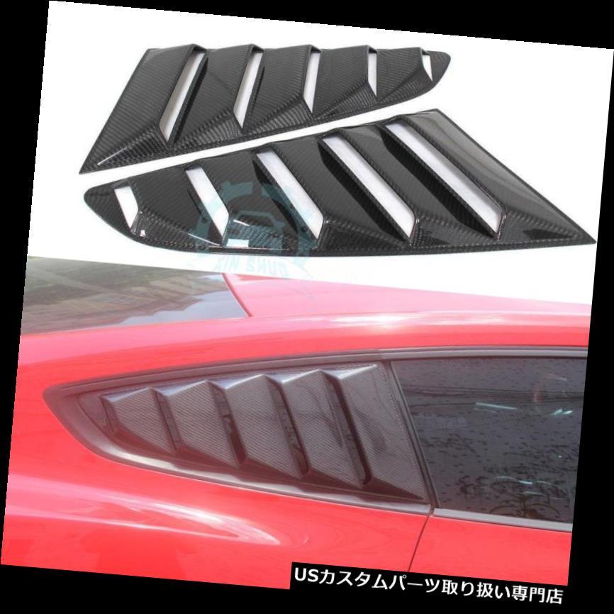 ウィンドウルーバー フォードマスタングGT V6 2015 UPのための車のカーボンファイバーサイドウィンドウクォータースクープルーバー Car Carbon Fiber Side Window Quarter Scoop Louver For Ford Mustang GT V6 2015 UP
