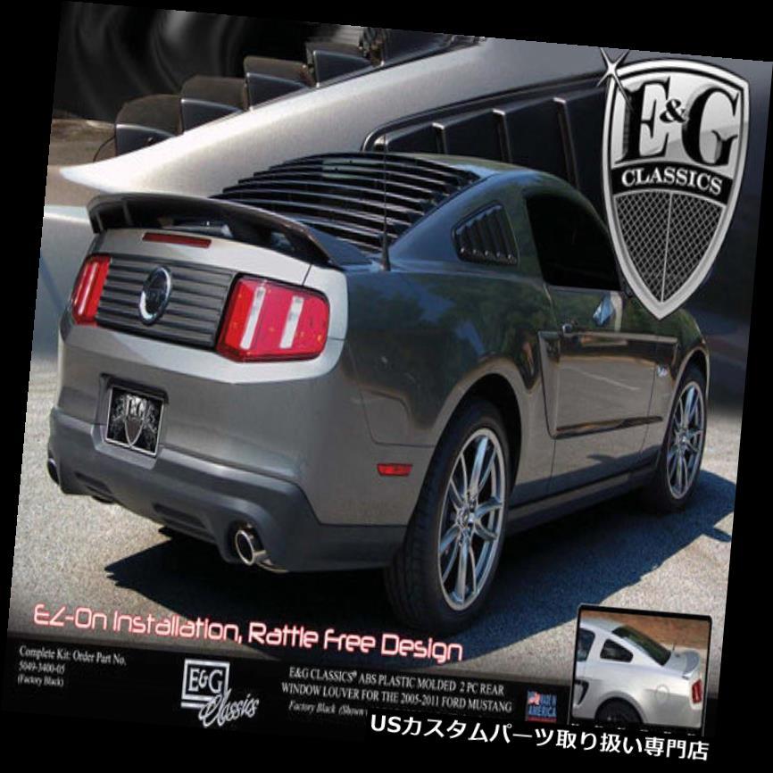 ウィンドウルーバー 2005-2014年フォードマスタングEgx 2 Pcリアウィンドウ腹筋ルーバーキットファクトリーブラックフィット Fits 2005-2014 Ford Mustang Egx 2 Pc Rear Window Abs Louver Kit Factory Black