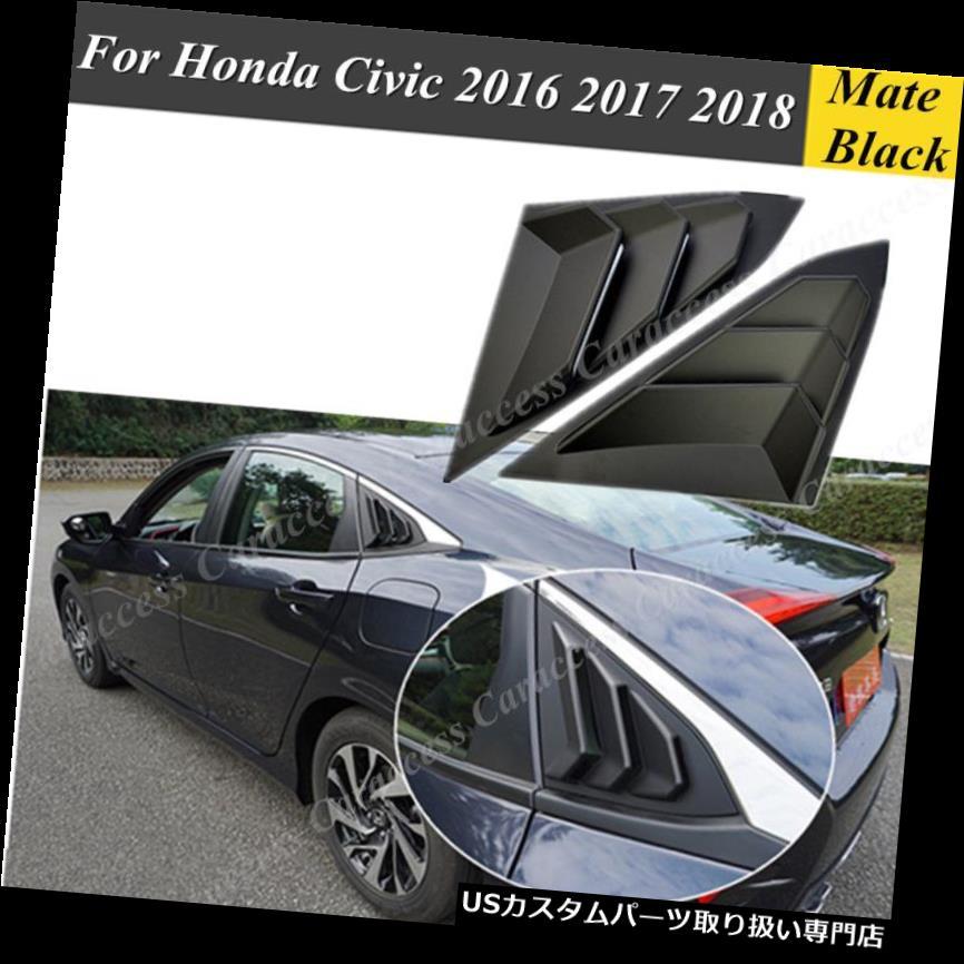 ウィンドウルーバー ホンダシビック2016 17 18 ABSサイドベントブラック用ペアクォーターウィンドウルーバーカバー Pair Quarter Window Louver Cover For Honda Civic 2016 17 18 ABS Side Vent Black