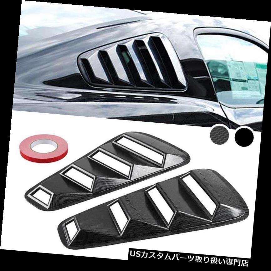 ウィンドウルーバー フォードマスタングAUBC#のための1/4の四分の一の黒い側面の窓のルーバーのスクープカバーの出口 1/4 Quarter Black Side Window Louvers Scoop Cover Vent For Ford Mustang AUBC#