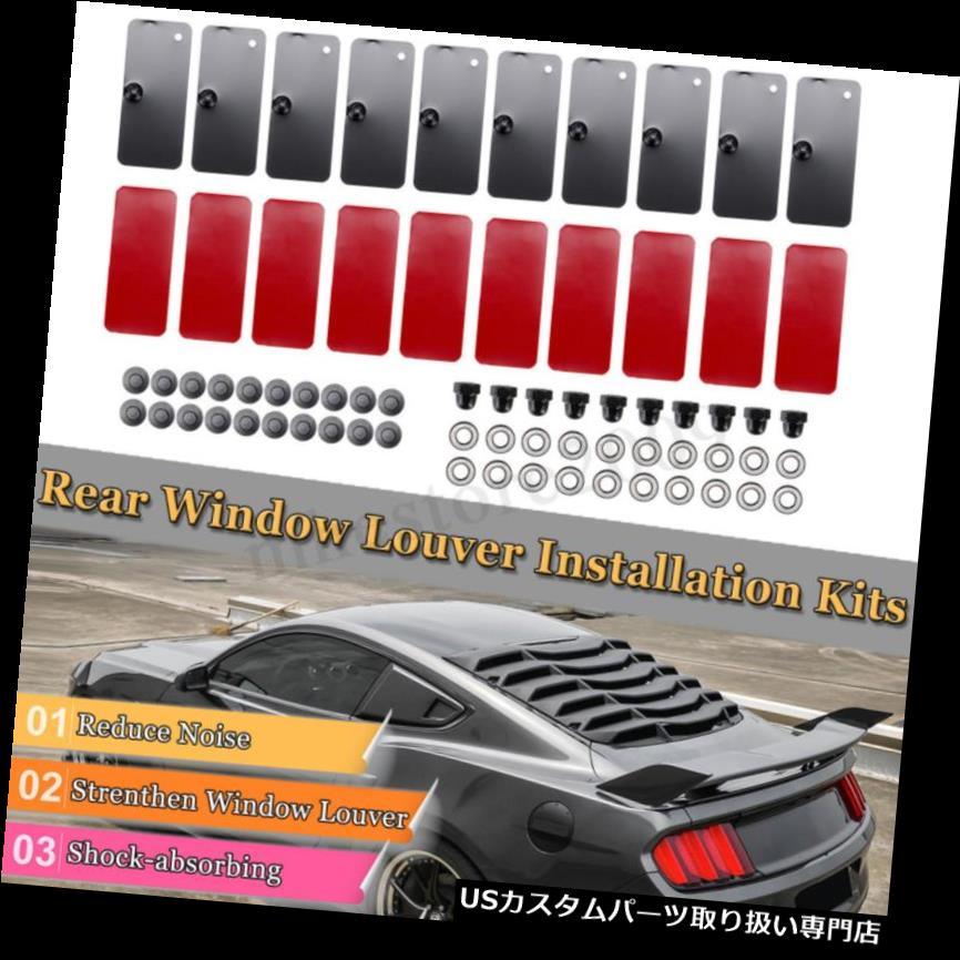 ウィンドウルーバー 後部窓ルーバー交換用ハードウェア取り付け取り付けキット Rear Window Louver Replacement Hardware Mounting Installation Kits