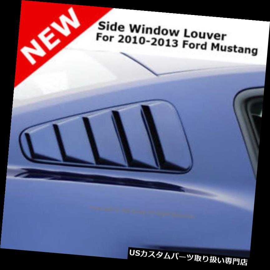 ウィンドウルーバー 窓側のベントスクープに描かれた10-13マスタングスティックUA - ブラックエボニー For 10-13 Mustang Stick on Window Side Vent Scoops Painted UA - Black Ebony