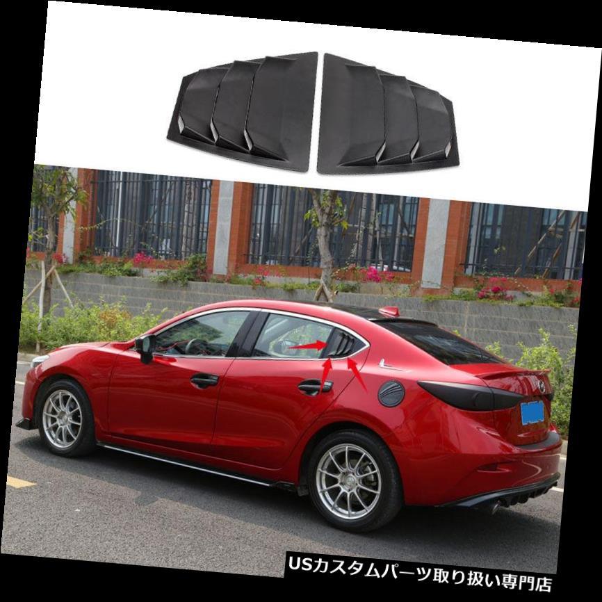 ウィンドウルーバー ABSブラックリアクォーターパネルウィンドウサイドルーバーベントフィットMazda3 AXELA 4D ABS Black Rear Quarter Panel Window Side Louvers Vent fit for Mazda3 AXELA 4D
