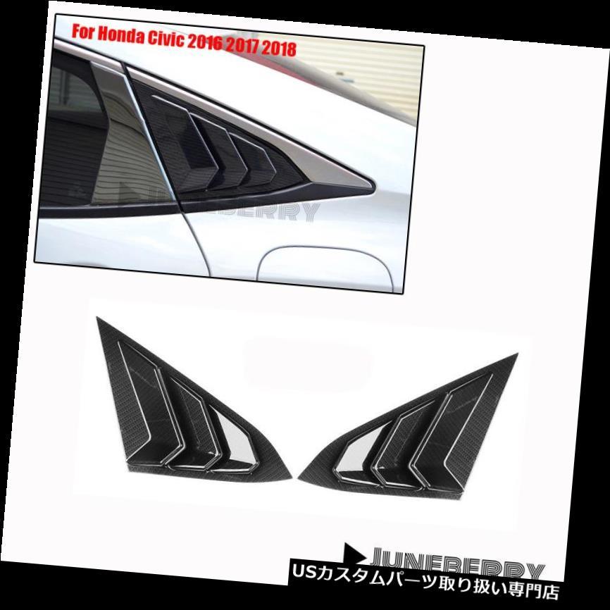 ウィンドウルーバー ホンダシビック2016-2018のABS側面の炭素繊維のための四分の一窓のルーバーカバー Quarter Window Louver Cover For Honda Civic 2016-2018 ABS Side Carbon Fiber