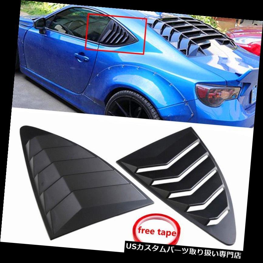 ウィンドウルーバー 13-18 Scion FRSスバルBRZトヨタ86用マットブラックサイドウィンドウルーバートリム Matte Black Side Window Louver Trim for 13-18 Scion FRS Subaru BRZ Toyota 86