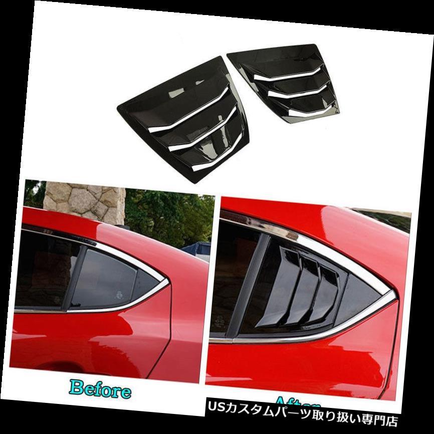 ウィンドウルーバー Mazda3 4D 2014-2018シャイニーリアクォーターパネルウィンドウサイドルーバーベントトリム For Mazda3 4D 2014-2018 Shiny Rear Quarter Panel Window Side Louvers Vent Trim