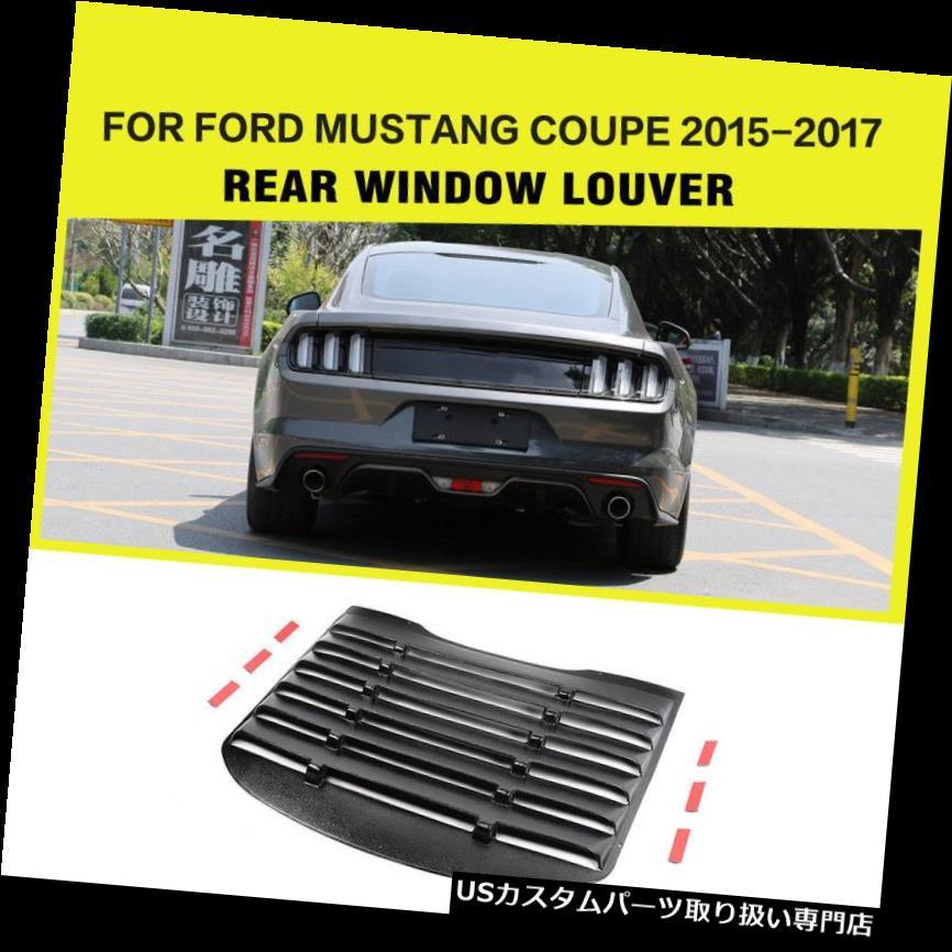 ウィンドウルーバー フォードマスタング15-17後部窓ルーバーエアーベントサンシェードバイザーカバーリフィット用 For Ford Mustang 15-17 Rear Window Louver Air Vent Sun Shade Visor Cover Refit
