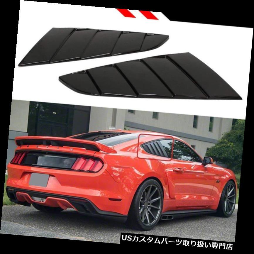 ウィンドウルーバー 15-17フォードマスタングのための1/4の四分の一の黒い側面の窓のルーバーのスクープカバーの出口 1/4 Quarter Black Side Window Louvers Scoop Cover Vent For 15-17 Ford Mustang