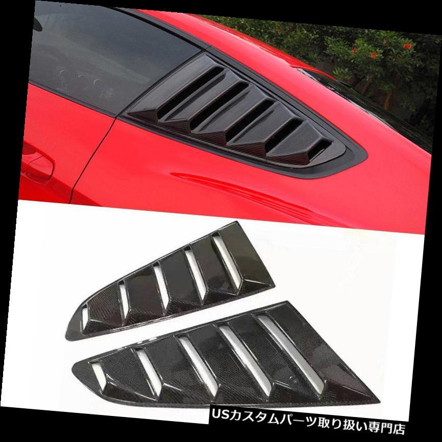 ウィンドウルーバー フォードマスタング2015-18のための炭素繊維の後部クォーターのパネルの窓の側面のルーバーの出口 Carbon Fiber Rear Quarter Panel Window Side Louver Vent For Ford Mustang 2015-18