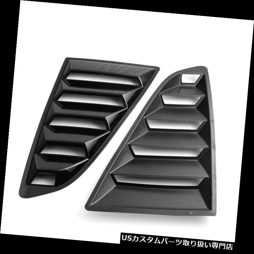 ウィンドウルーバー 2個サイドクォーター窓ルーバーカバーフォードマスタング用1/4スクープ15- 17 2 Pieces Side Quarter Window Louver Cover 1/4 Scoop for Ford Mustang 15- 17