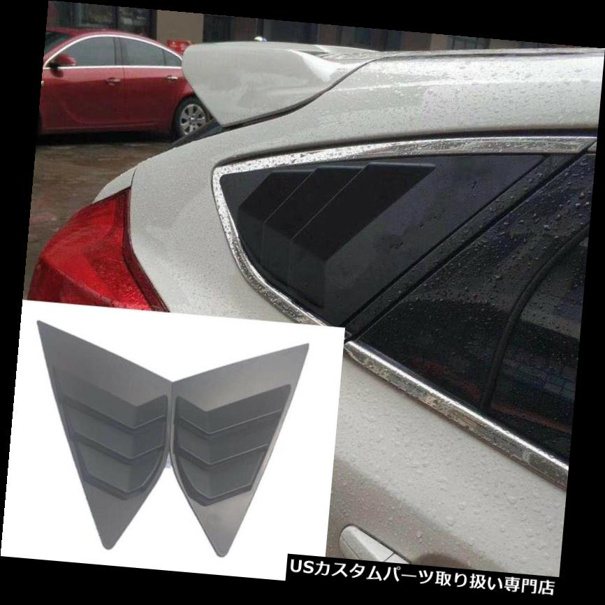 ウィンドウルーバー リアクォーターパネルウィンドウサイドルーバーベントトリム(フォードフォーカスハッチバックパワー用) Rear Quarter Panel Window Side Louvers Vent trim For Ford Focus Hatchback Power