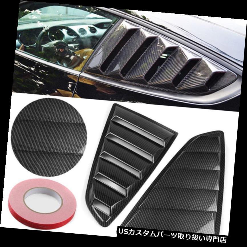 ウィンドウルーバー フォードマスタング15-17カーボンファイバースタイルサイドウィンドウスクープルーバーシールドカバー用 For Ford Mustang 15-17 Carbon Fiber Style Side Window Scoop Louver Shield Cover