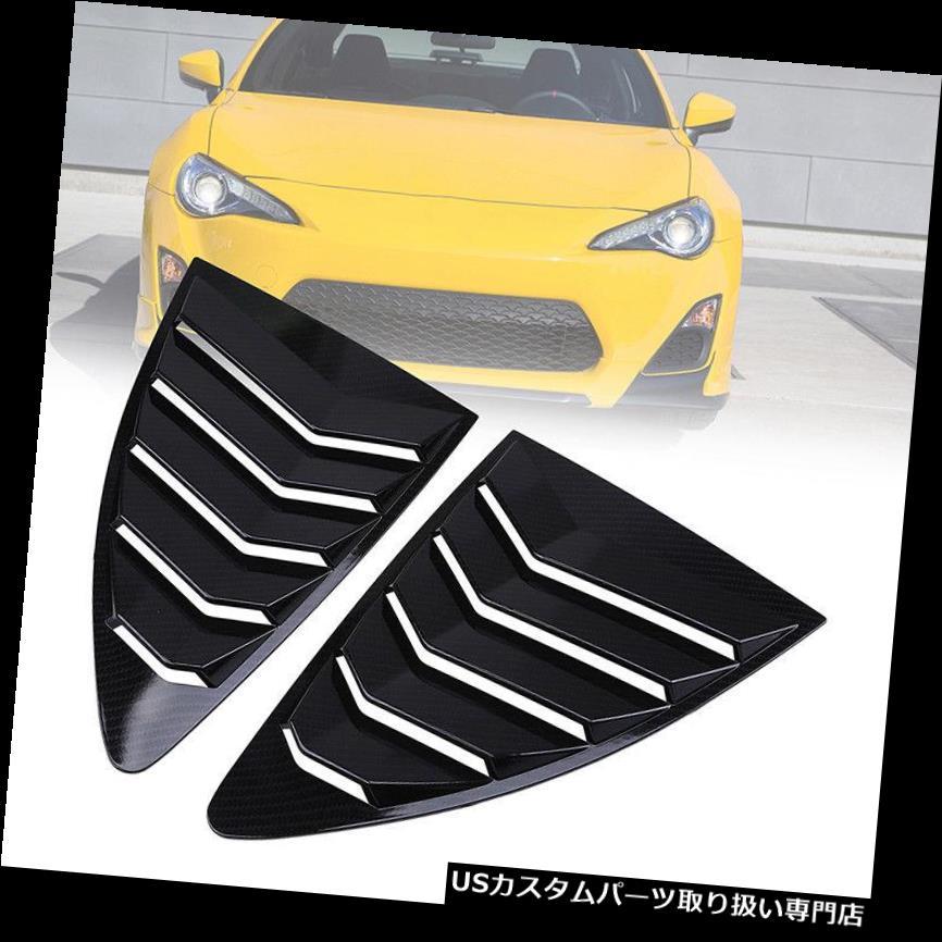 ウィンドウルーバー トヨタ86スバルBRZのための2本の炭素繊維のサイドベント窓ルーバーシールドカバー 2pcs Carbon Fiber Side Vents Window Louver Shield Cover For Toyota 86 Subaru BRZ