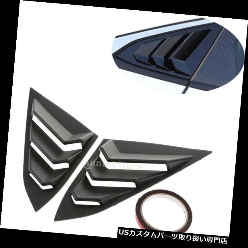 ウィンドウルーバー 後部四分の一窓のルーバーカバーホンダシビックのためのトリムの出口の無光沢の黒 Rear Side Quarter Window Louvers Cover Trim Vent Matte Black For Honda Civic