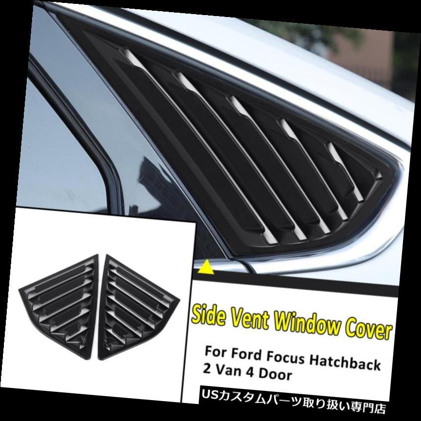 ウィンドウルーバー フォードの焦点のハッチバック4Doorのための無光沢の黒い後部四分の一の窓のルーバーの出口のトリム Matte Black Rear Quarter Window Louvers Vent Trim For Ford Focus Hatchback 4Door