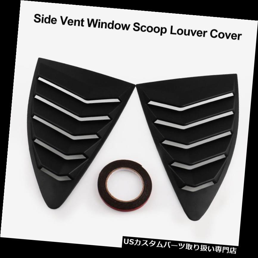 ウィンドウルーバー トヨタサイオンスバル用2ピースリアルーバークォーターウィンドウパネルサイドベントABS 2pcs Rear Louver Quarter Window Panel Side Vent ABS For Toyota Scrion Subaru