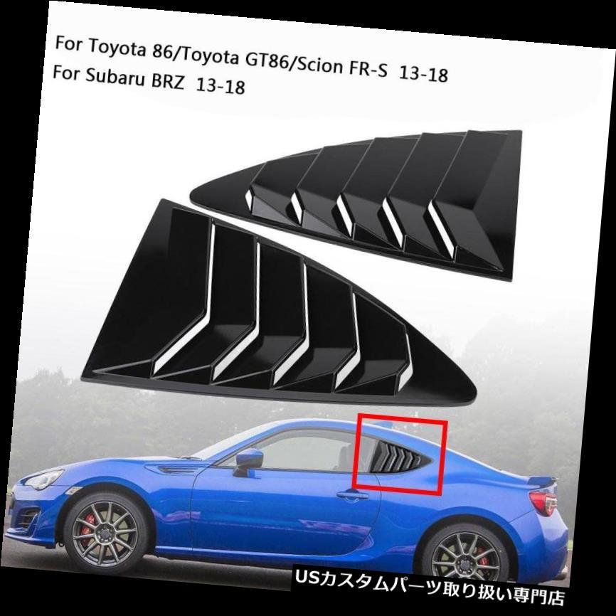 ウィンドウルーバー トヨタ86 /サイオンFR-SスバルBRZカーボンファイバー用サイドウィンドウルーバーベントカバー Side Window Louver Vent Cover for Toyota 86/Scion FR-S Subaru BRZ Carbon Fiber i