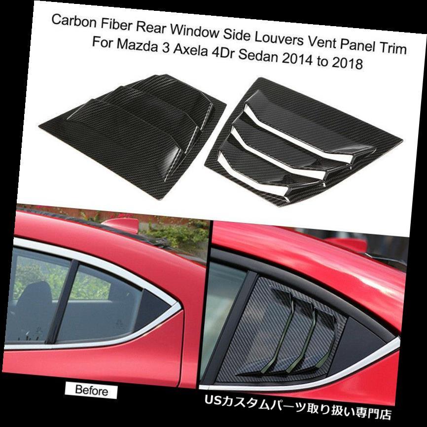 ウィンドウルーバー マツダ3のAxelaのセダン14-18のためのカーボン繊維の後部窓の側面のルーバーの出口パネル Carbon Fiber Rear Window Side Louver Vent Panel For Mazda 3 Axela Sedan 14-18