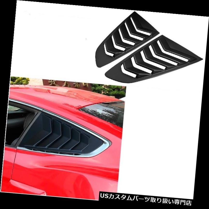 ウィンドウルーバー マスタングのためのABSカーボン繊維の一見車の後部窓の側面の羽口のルーバーカバーの出口 ABS Carbon Fiber Look Car Rear Window Side Tuyere Louvers Cover Vent for Mustang