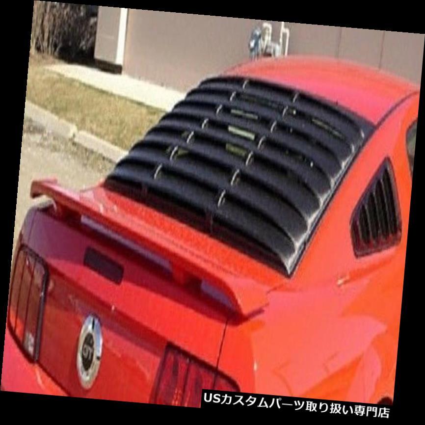 ウィンドウルーバー リアウィンドウルーバーテクスチャードプラスチック2005-2014マスタング Rear Window Louvers Textured Plastic 2005-2014 Mustang
