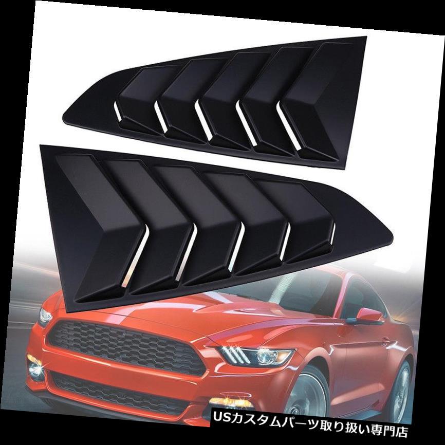 ウィンドウルーバー ペアマットブラックサイドウィンドウスクープルーバーカバー15-18フォードマスタングファーストバック Pair Matte Black Side Window Scoop Louver Covers for 15-18 Ford Mustang Fastback