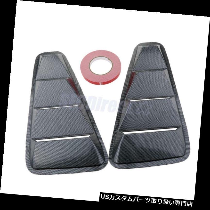 ウィンドウルーバー フォードマスタング05-14のペアカーボンファイバーサイドウィンドウ1/4スクープルーバーカバー Pair Carbon Fiber Side Window 1/4 Scoop Louver Cover for Ford Mustang 05-14