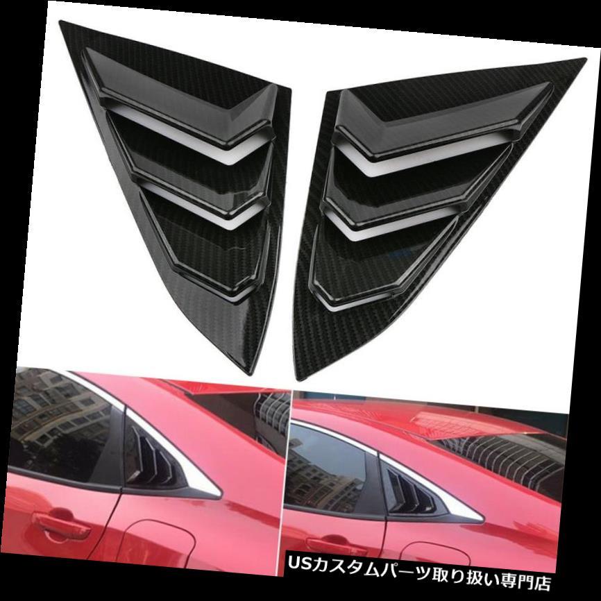 ウィンドウルーバー 2016-2018年のホンダシビックのためのカーボン繊維の出口1/4の四分の一の側面の窓のルーバーカバー Carben Fiber Vent 1/4 Quarter Side Window Louver Cover For 2016-2018 Honda Civic