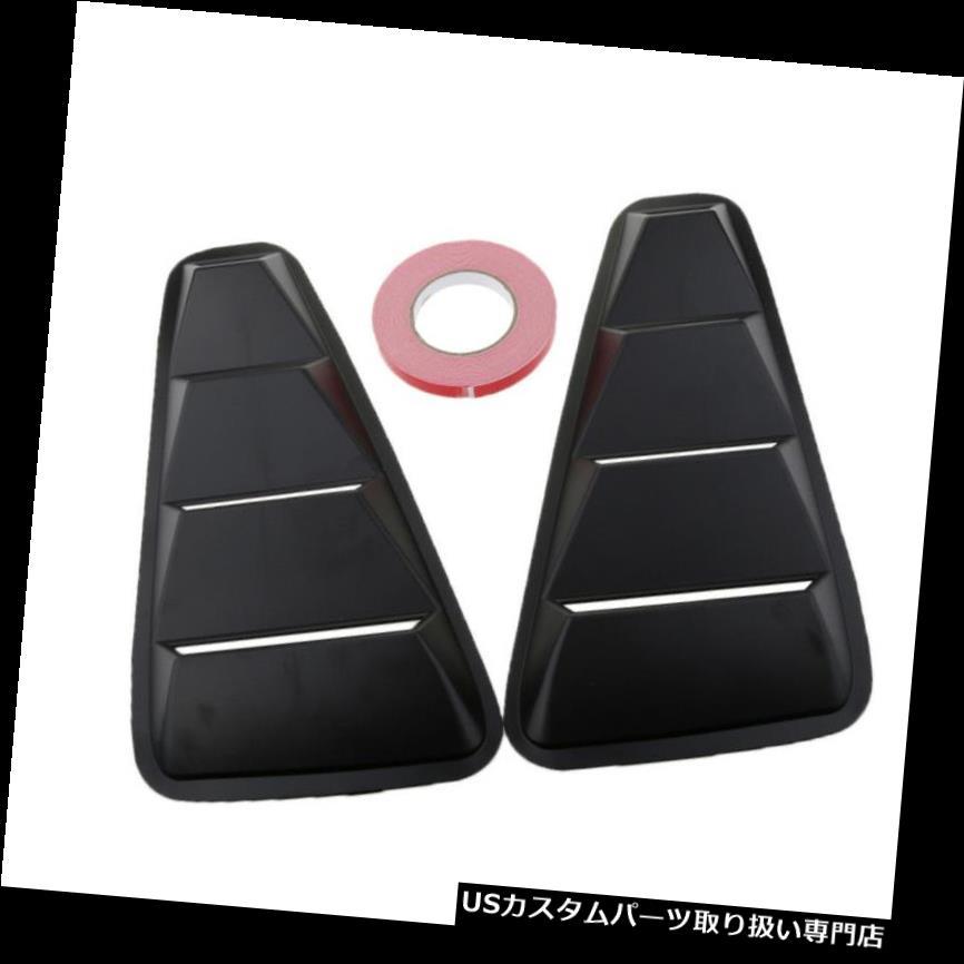 ウィンドウルーバー フォードマスタング2005-2014年のためのブラックサイドクォーターウィンドウルーバーボードシールド Black Side Quarter Window Louver Board Shield for Ford Mustang 2005-2014