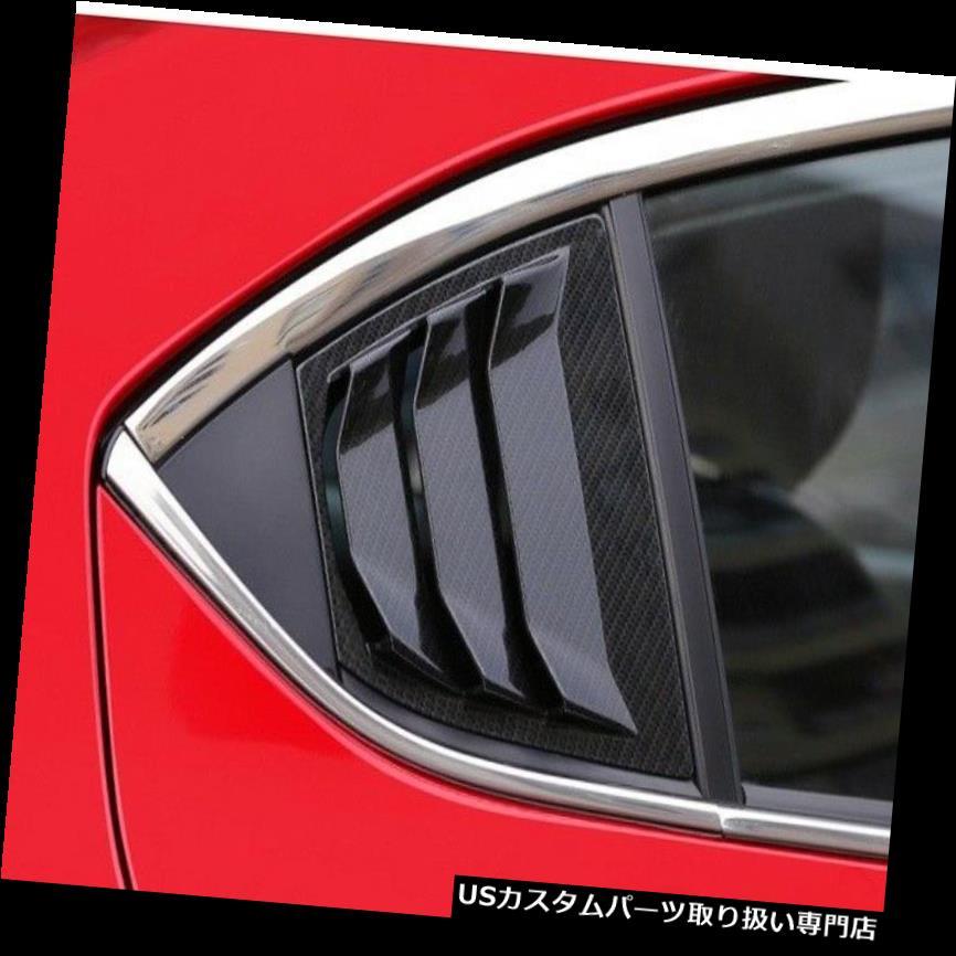 ウィンドウルーバー マツダ3 Axela 2017用ABSカーボンファイバーサイドウィンドウフェンダールーバーシールド ABS Carbon Fiber Side Window Fender Louvers Shield For Mazda 3 Axela 2017
