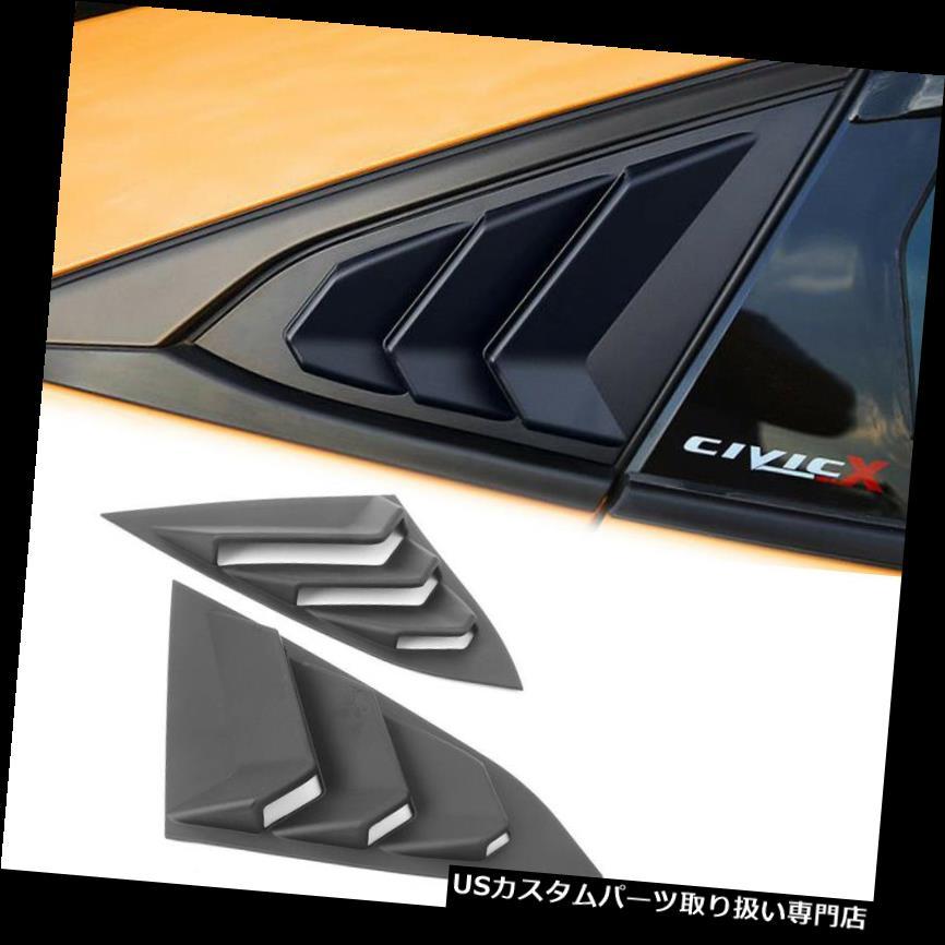ウィンドウルーバー ホンダシビック10th 2016-2018のための2pcs / set通気窓ルーバーマットブラック 2pcs/set Vent Window Louvers Matte Black For Honda Civic 10th 2016-2018