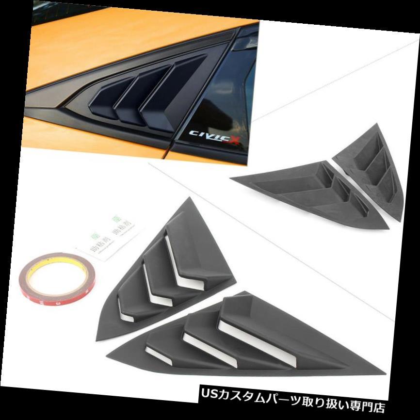 ウィンドウルーバー ベント1/4クオーターサイドウィンドウルーバーカバーマットブラックフィットホンダシビック16-18 ha Vent 1/4 Quarter Side Window Louver Cover Matte Black Fit Honda Civic 16-18 ha