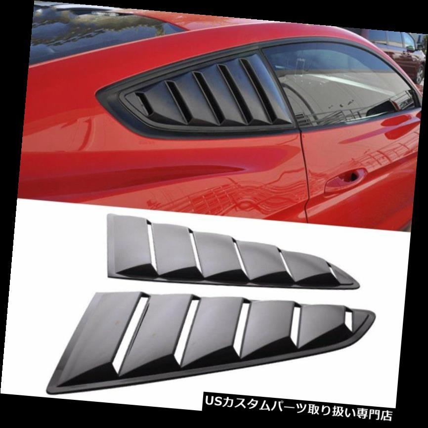 ウィンドウルーバー Mustang 2015-2017 QCのフォードのためのGTスタイルPPインゴットシルバーサイドウィンドウルーバー GT Style PP Ingot Silver Side Window Louvers For Ford for Mustang 2015-2017 QC