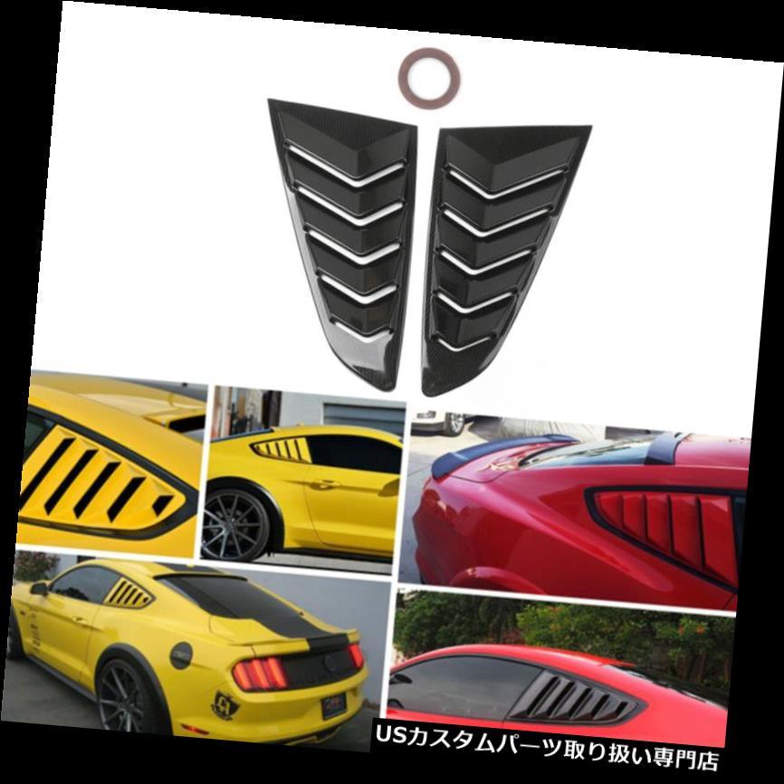 ウィンドウルーバー 2015-2017年フォードマスタングABSカーボンファイバールックリアサイドウィンドウルーバーカバーBTS For 2015-2017 Ford Mustang ABS Carbon Fibe Look Rear Side Window Louver Cover BS
