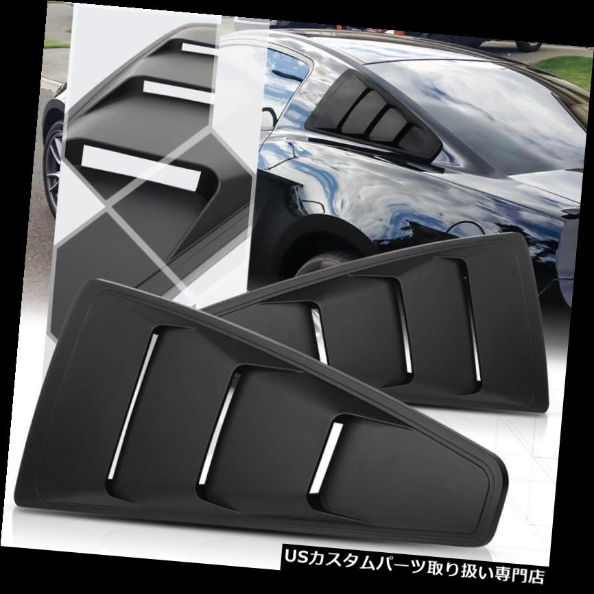 ウィンドウルーバー 05-14フォードマスタングのための黒い1/4クォーターサイドウィンドウルーバースクープカバーベント Black 1/4 Quarter Side Window Louvers Scoop Cover Vent for 05-14 Ford Mustang
