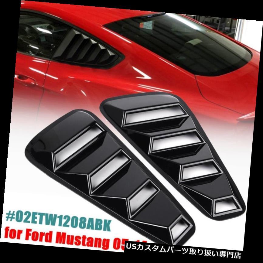 ウィンドウルーバー フォードマスタング1/4 2005-2014用サイドウィンドウルーバースクープカバーベントグロスブラック For Ford Mustang 1/4 2005-2014 Side Window Louver Scoop Cover Vent Gloss Black
