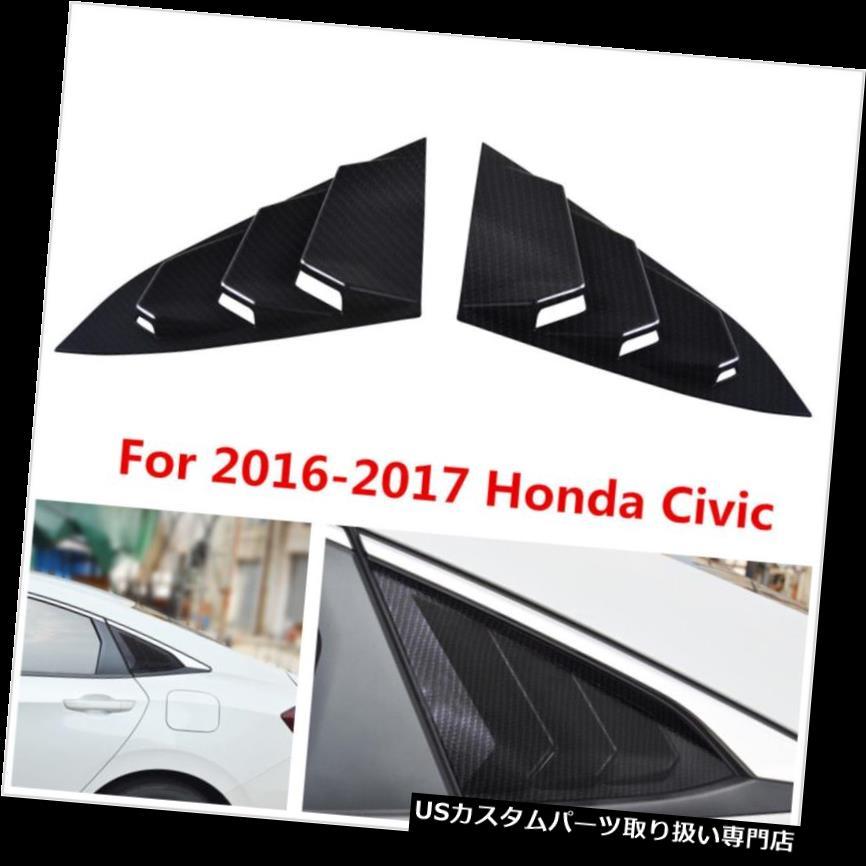 ウィンドウルーバー 2016-17ホンダシビックのための2PCS ABS 4Dの後部クォーターのパネルの窓の側面のルーバーの出口 2Pcs ABS 4D Rear Quarter Panel Window Side Louvers Vent For 2016-17 Honda Civic