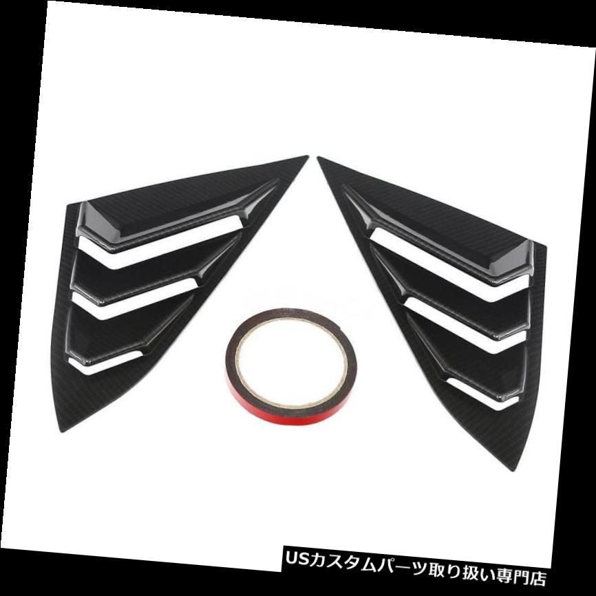 ウィンドウルーバー クォーターサイドウィンドウルーバーカーボンファイバースタイルカーリアウィンドウブラインドサイドX1J3 Quarter Side Window Louvers Carbon Fiber Style Car Rear Window Blinds Side X1J3