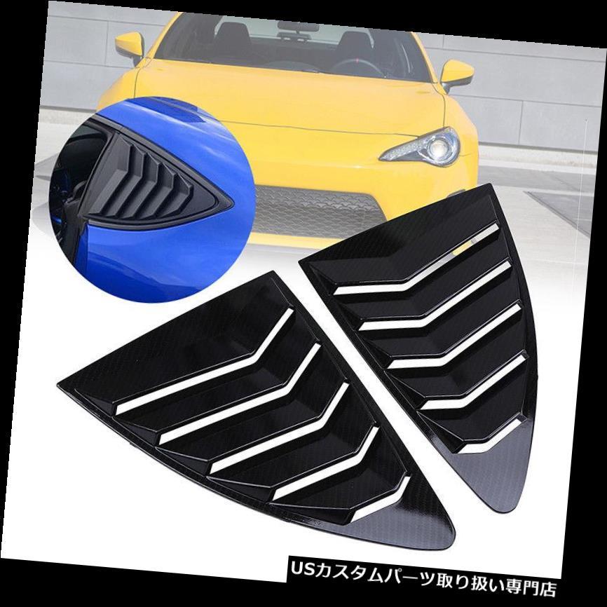 ウィンドウルーバー スバルBRZ 2012-2018用窓ルーバーカーボンファイバールックサイドスクープカバーABS Window Louver Carbon Fiber Look Side Scoop Cover ABS for Subaru BRZ 2012-2018