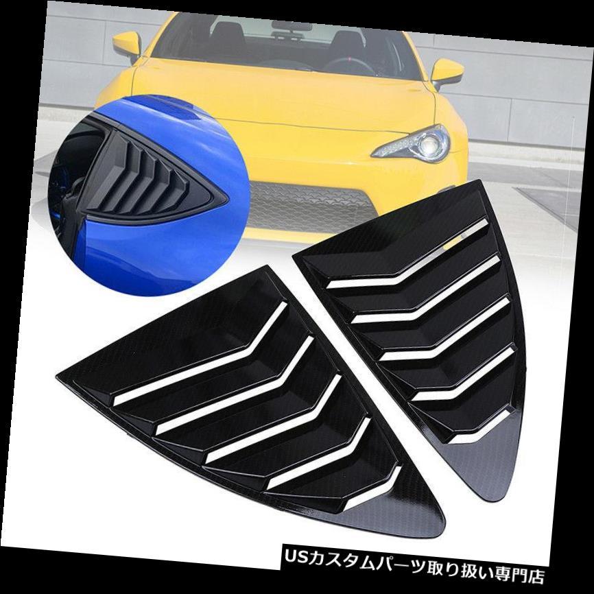 ウィンドウルーバー スバルBRZトヨタ86サイオンFR-S用カーボンファイバーサイドウィンドウルーバーカバーバイザー Carbon Fiber Side Window Louver Cover Visor For Subaru BRZ Toyota 86 Scion FR-S