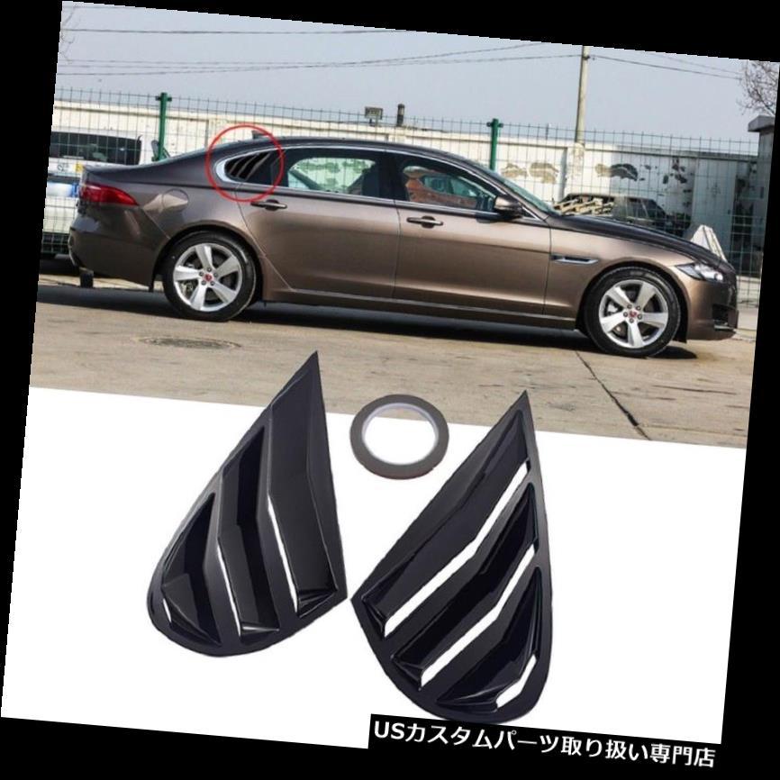 ウィンドウルーバー ジャガーのための2x光沢のある黒い車の後部窓側の羽口のルーバーの日よけカバー 2x Glossy Black Car Rear Window Side Tuyere Louvers Sun Shade Cover for Jaguar