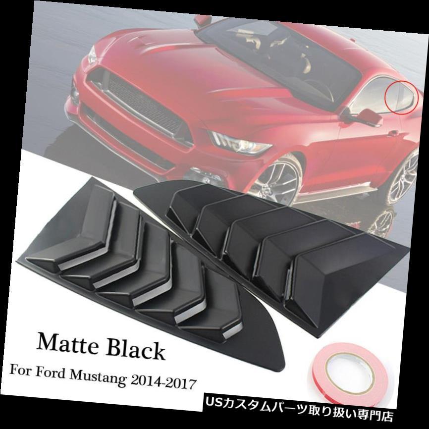 ウィンドウルーバー フォードマスタング2014-17用2ピースマットブラックサイドウィンドウ1/4スクープルーバーカバー 2pcs Matte Black Side Window 1/4 Scoop Louver Cover For Ford Mustang 2014-17